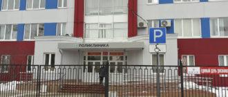 Городская поликлиника Краснознаменска