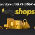 Кэшбек сервис Летишопс