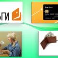 Создаем электронный кошелек на Яндекс.Деньги